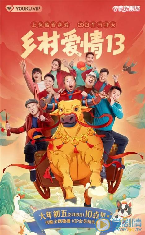 乡村爱情13剧情介绍(1-40集大结局)