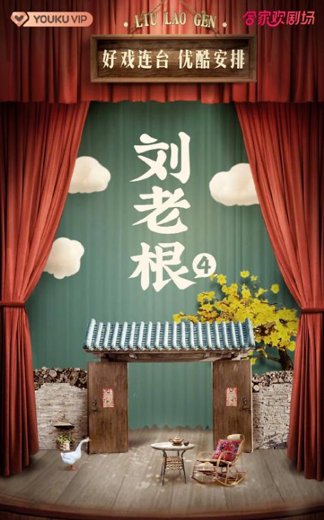 刘老根4剧情介绍(1-40集大结局)