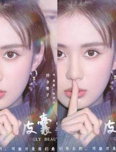 《皮囊之下》定档5月11号,郑合惠子黄圣池主演