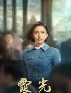 """《霞光》女主角高大霞""""彪""""气满满 佟丽娅颠覆演绎另类女英雄"""