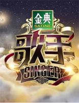 歌手2017